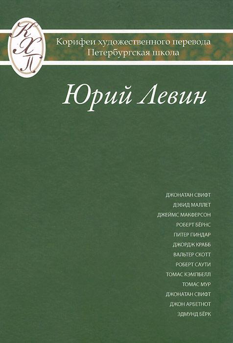 Переводы из европейской поэзии и прозы. Исследования по истории и теории художественного перевода