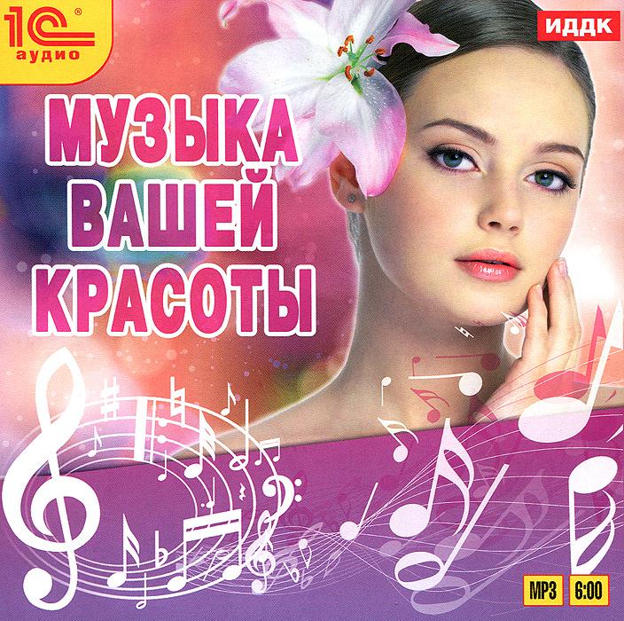Музыка вашей красоты (mp3)