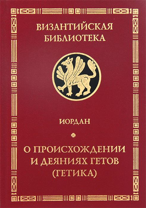 Иордан О происхождении и деяниях гетов (Getica) книжки мальчишки иордан кефалиди купить