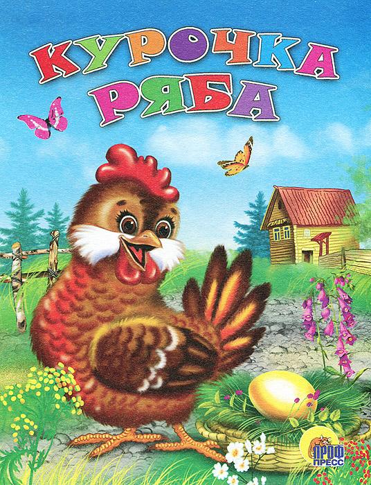 Курочка Ряба русская народная игрушка рни матрешка курочка ряба
