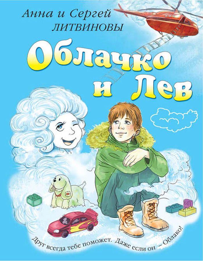 Анна и Сергей Литвиновы Облачко и Лев