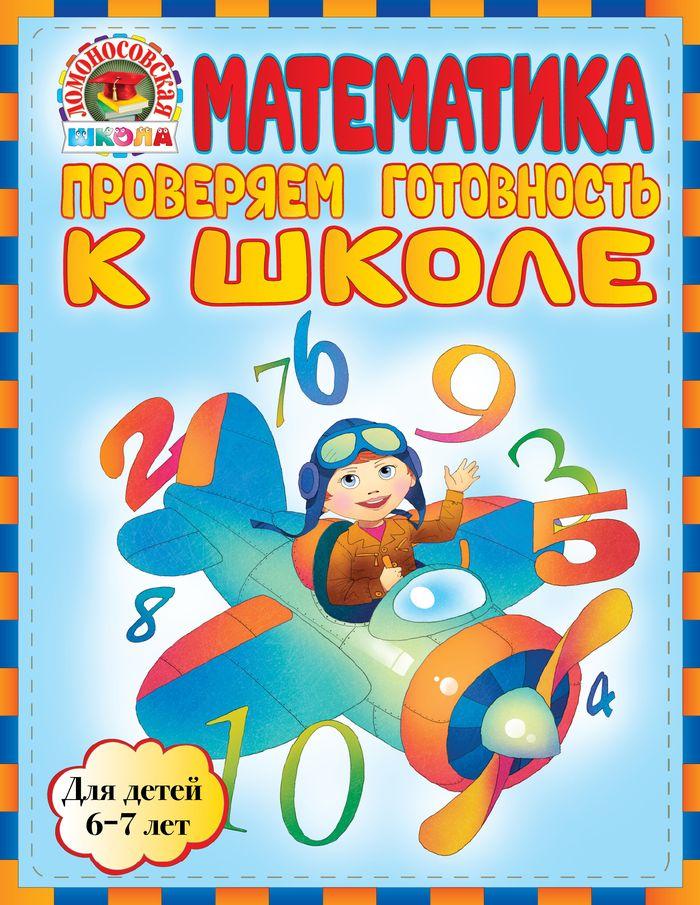 Пятак С.В., Мальцева И.М. Математика. Проверяем готовность к школе. Для детей 6-7 лет мальцева и математика занимательный тренажер я уверенно считаю для детей 5 7 лет