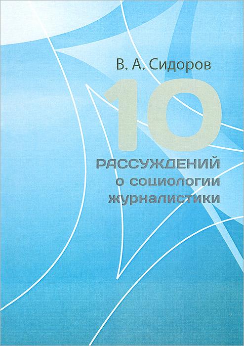 10 рассуждений о социологии журналистики. В. А. Сидоров