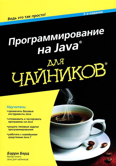 Барри Берд Программирование на Java для чайников гупта а java ee 7 основы