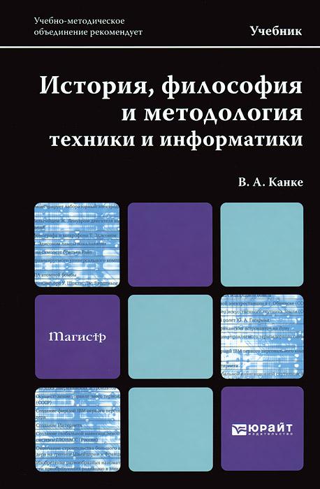 История, философия и методология техники и информатики