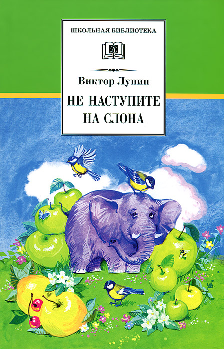 Не наступите на слона