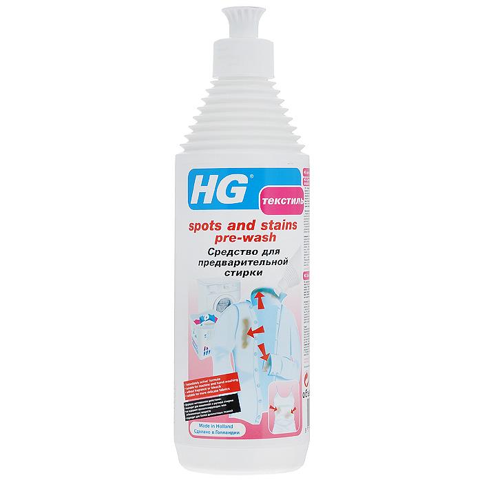 Средство для предварительной стирки HG, 500 мл средство hg для очистки микроволновых печей 500 мл