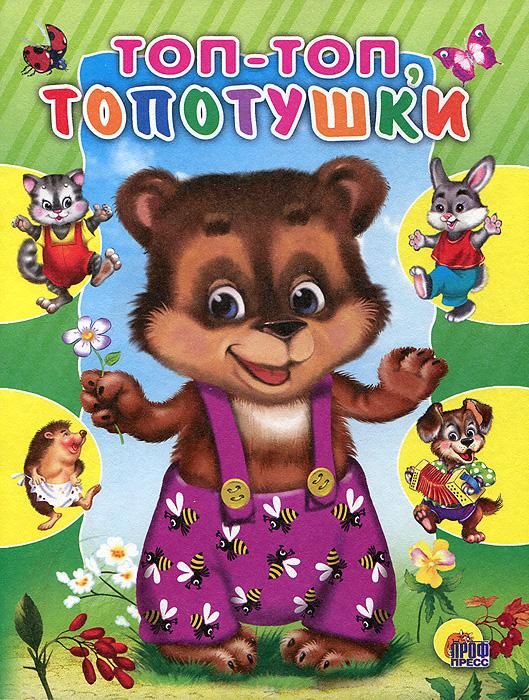 Топ-топ, топотушки егорова и худож топ топ топотушки русская народная потешка