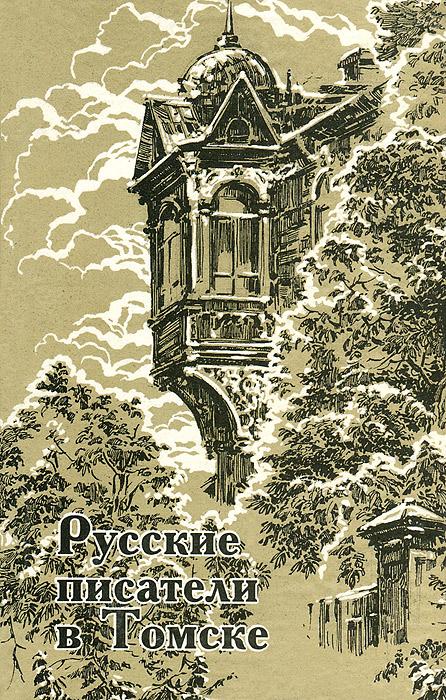 Русские писатели в Томске