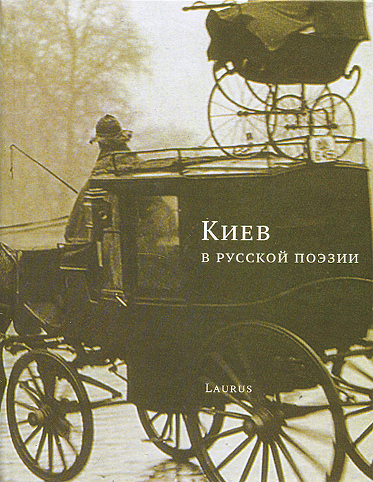 Киев в русской поэзии беушный ванный поддон киев