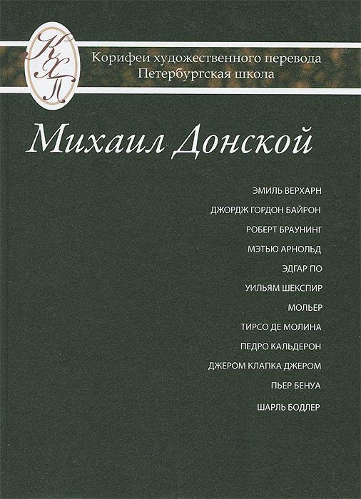 Михаил Донской. Избранные переводы