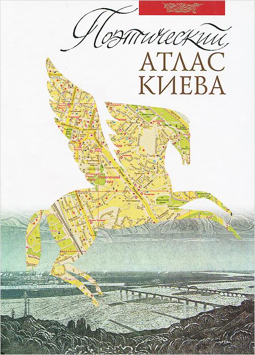 Поэтический атлас Киева интросан где в киеве