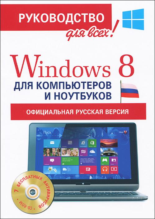 Ф. А. Резников Windows 8 для компьютеров и ноутбуков (+ CD-ROM) эспозито д эспозито ф разработка приложений для windows 8 на html5 и javascript
