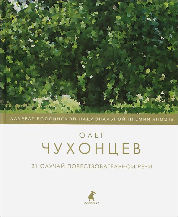 Олег Чухонцев 21 случай повествовательной речи часть речи избранные стихотворения