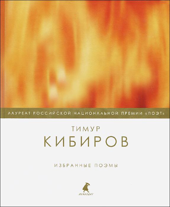 Тимур Кибиров Тимур Кибиров. Избранные поэмы