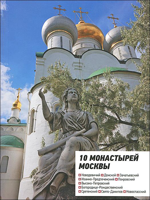 10 монастырей Москвы. Путеводитель