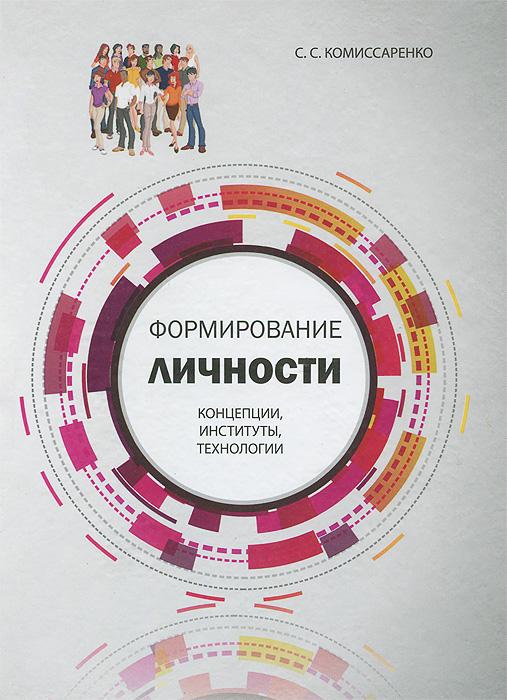 Формирование личности. Концепции, институты, технологии