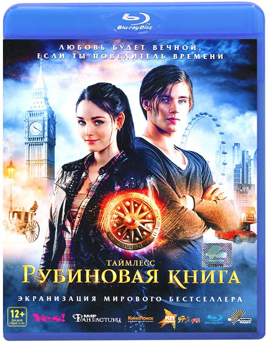 Таймлесс: Рубиновая книга (Blu-ray) книги издательство робинс таймлесс рубиновая книга