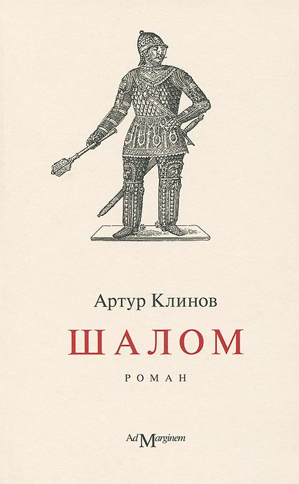Артур Клинов Шалом билет до ниццы из минска