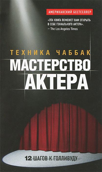 Ивана Чаббак Мастерство актера. Техника Чаббак ивана чаббак мастерство актера техника чаббак