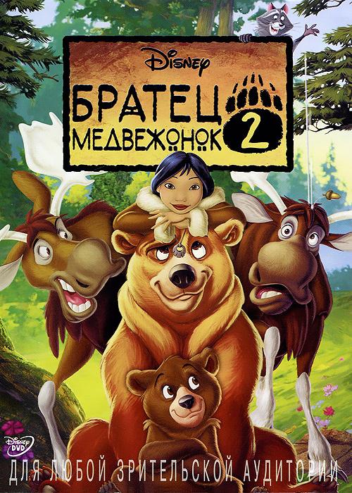 Это снова мы, но уже в новом мультфильме. Но не только мы, лоси, но также и большой медведь (его зовут Кенаи) и его маленький братец медвежонок (его зовут Кода) и еще новая девочка по имени Нита. Не правда ли от нее столько хлопот? Нита знала Большого Медведя и раньше, когда он еще и не был медведем. Это было в первом мультфильме, помните? В любом случае, они думали, что всегда будут вместе, даже если бы не смогли поладить друг с другом, как два сердитых бобра в земляной хижине. Ну и теперь Великие Духи говорят, что им нужно отправиться в удивительное большое путешествие, чтобы нарушить это соглашение. Поэтому не топчитесь на месте. А присоединяйтесь ко мне и моему брату - о! в этой истории также найдется место и для двух очаровательных лосих - в поисках веселых и диких приключений. (Вы заметили, что я сказал? Я сказал слово