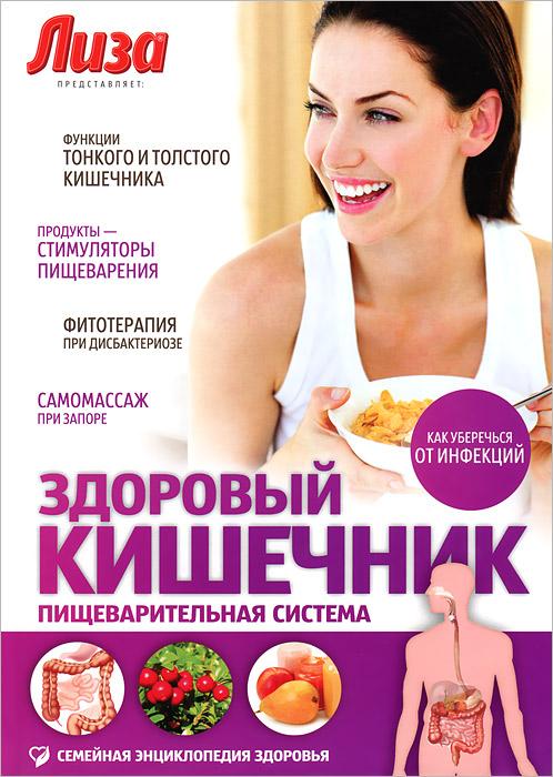 Семейная энциклопедия. Здоровый Кишечник. Пищеварительная система