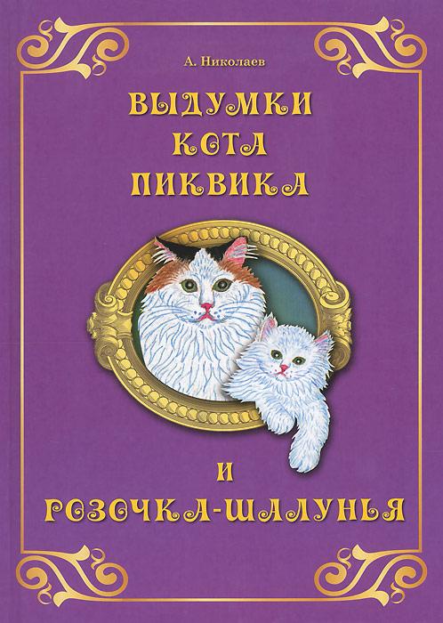 А. Николаев Выдумки кота Пиквика и Розочка-шалунья про кота