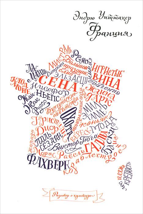 Эндрю Уиттакер Франция одноэтажная америка серии 1 16 тур де франс серии 1 13 их италия серии 1 10 германская головоломка серии 1 8 5 dvd