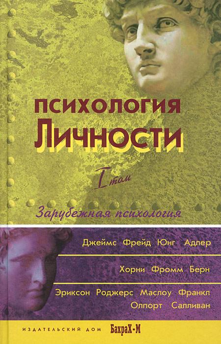 Психология личности. В 2 томах. Том 1 миф о христе в 2 томах в 1 книге