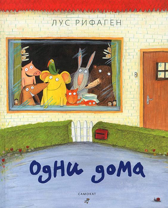 Zakazat.ru: Одни дома. Лус Рифаген