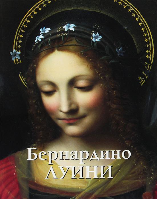 Юрий Астахов Бернардино Луини. Альбом