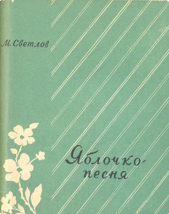 Яблочко - песня коровин в конец проекта украина
