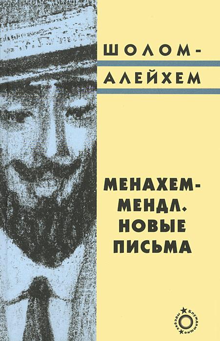 Шолом-Алейхем Менахем-Мендл. Новые письма цены