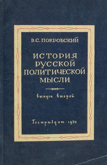 История русской политической мысли. Выпуск 2 verbum выпуск 16 история совести в европейской мысли