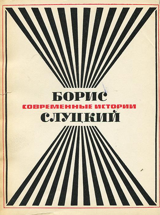 как бы говоря в книге Борис Слуцкий