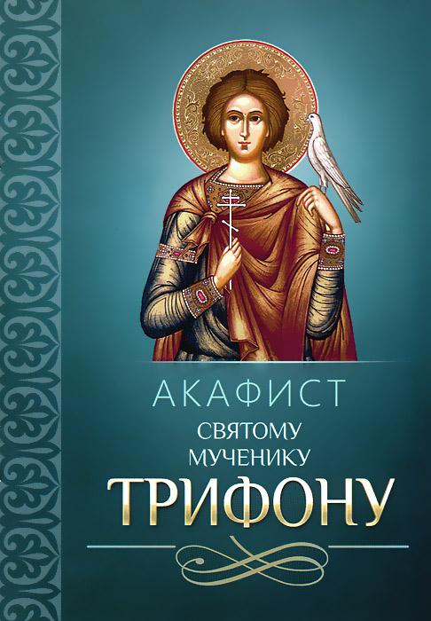 Акафист святому мученику Трифону акафист святому равноапостольному князю владимиру