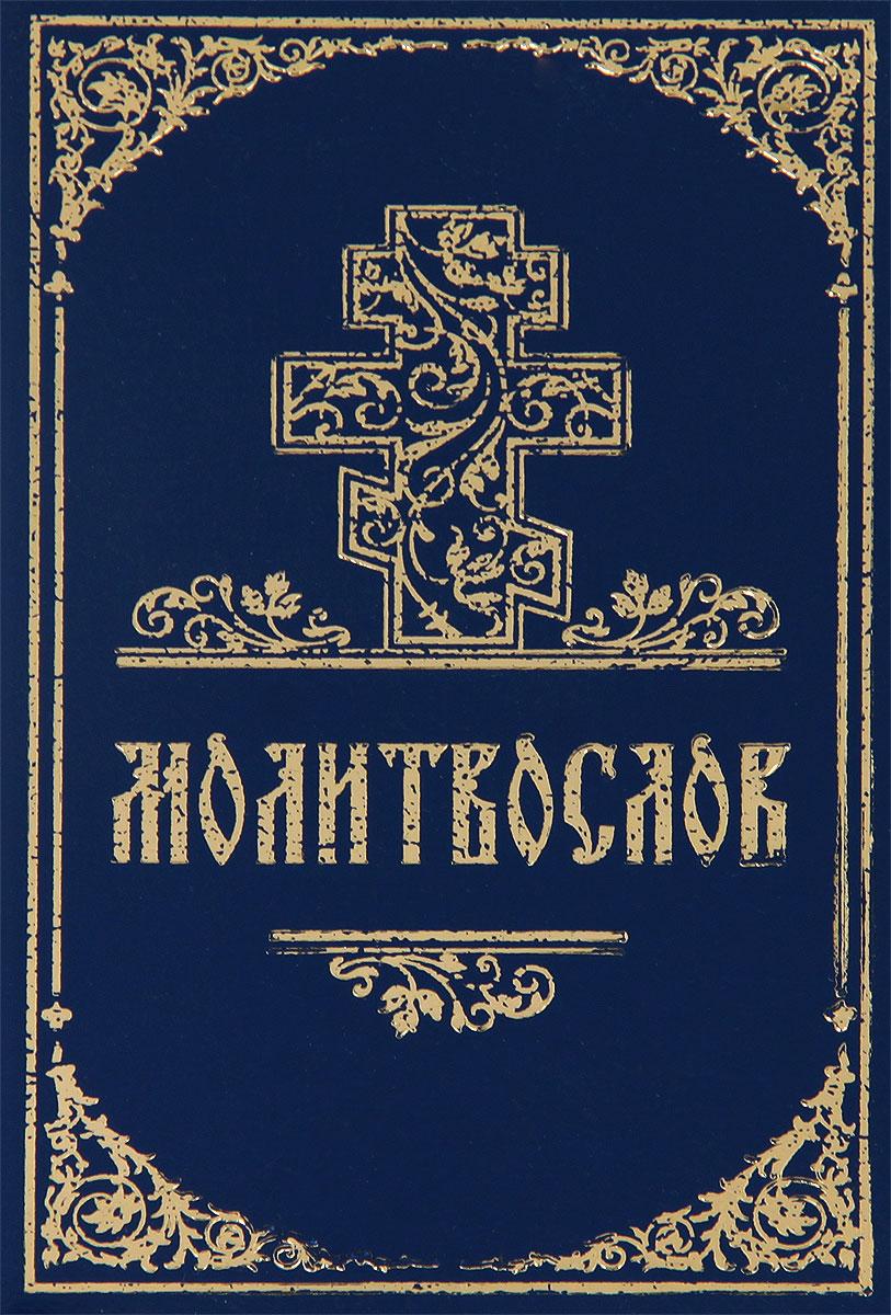 Молитвослов молитвослов на церковно славянском языке кр кор мал 2 цв