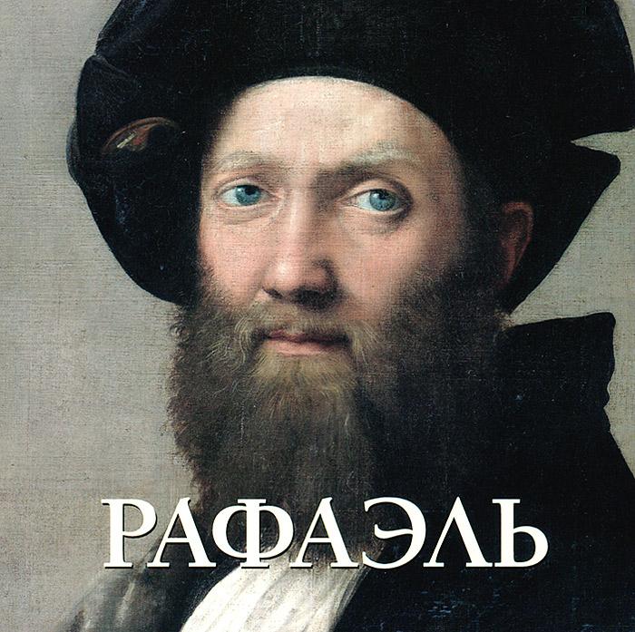 Юрий Астахов Рафаэль форнарина репродукции рафаэля санти 25 x 35см