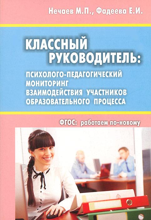Классный руководитель. Психолого-педагогический мониторинг взаимодействия участников образовательного процесса