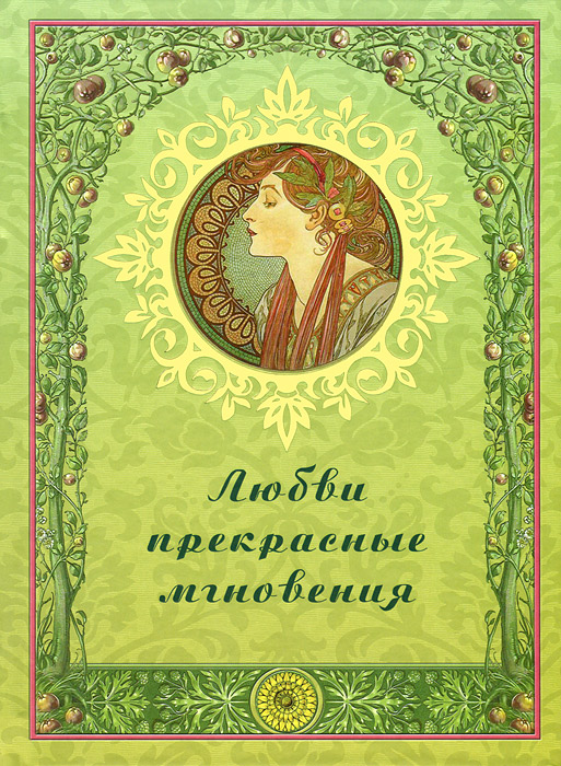 Любви прекрасные мгновения империя смерти книга