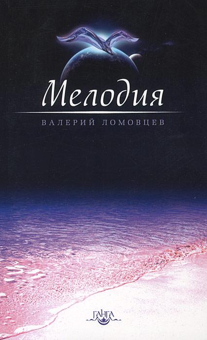 Мелодия. Валерий Ломовцев