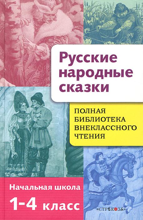 Полная библиотека внеклассного чтения. 1-4 классы. Русские народные сказки хрестоматия для внеклассного чтения 1 4 классы