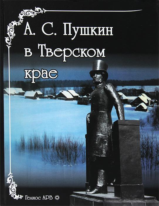 А. С. Пушкин в Тверском крае. Альбом