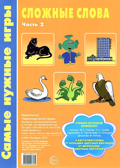 М. А. Панова, О. Л. Гусева Сложные слова. Учебно-игровой комплект. Часть 2 (набор из 8 карточек)