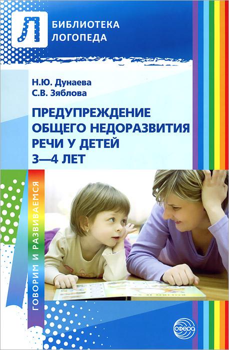Н. Ю. Дунаева, С. В. Зяблова Предупреждение общего недоразвития речи у детей 3-4 лет
