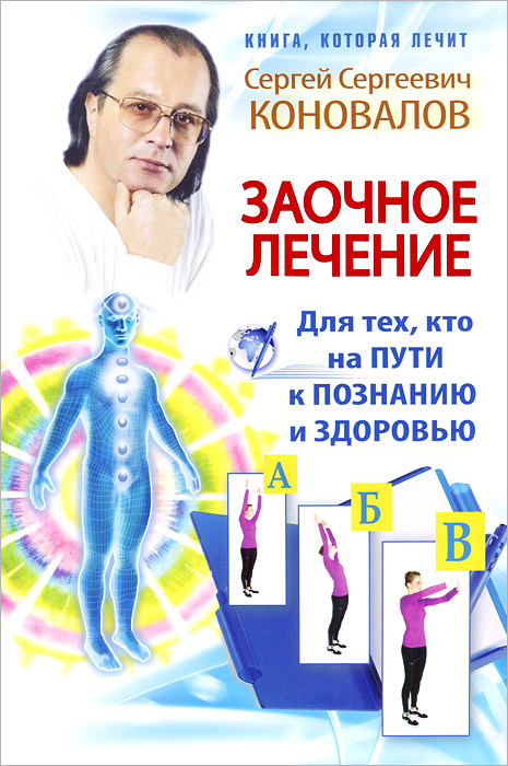 Заочное лечение. Сергей Сергеевич Коновалов