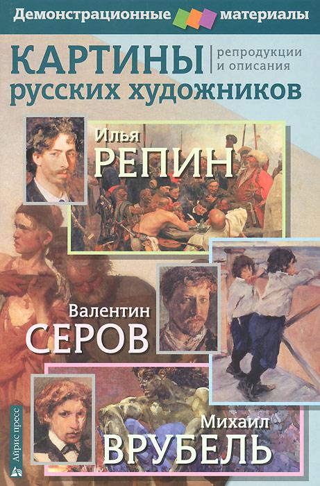 Картины русских художников. Илья Репин, Валентин Серов, Михаил Врубель