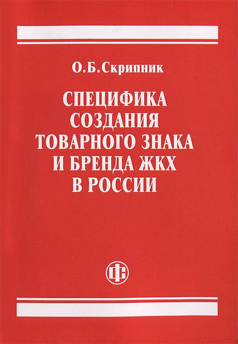 Специфика создания товарного знака и бренда ЖКХ в России. О. Б. Скрипник