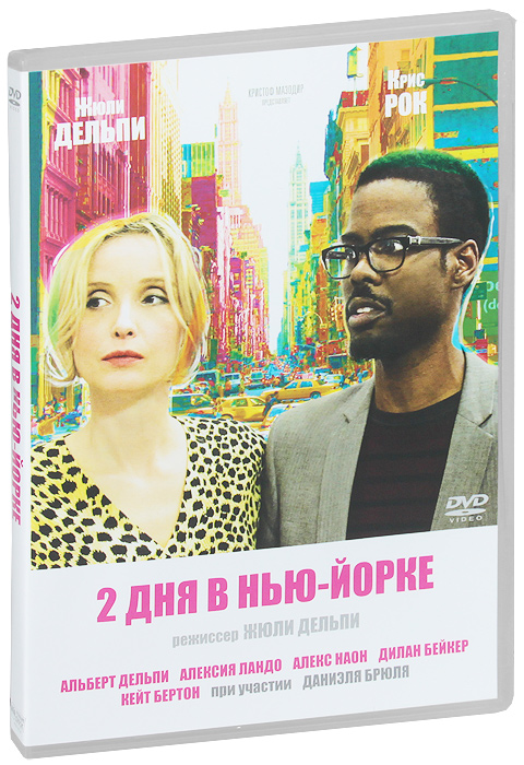 2дня в Нью-Йорке Polaris Films