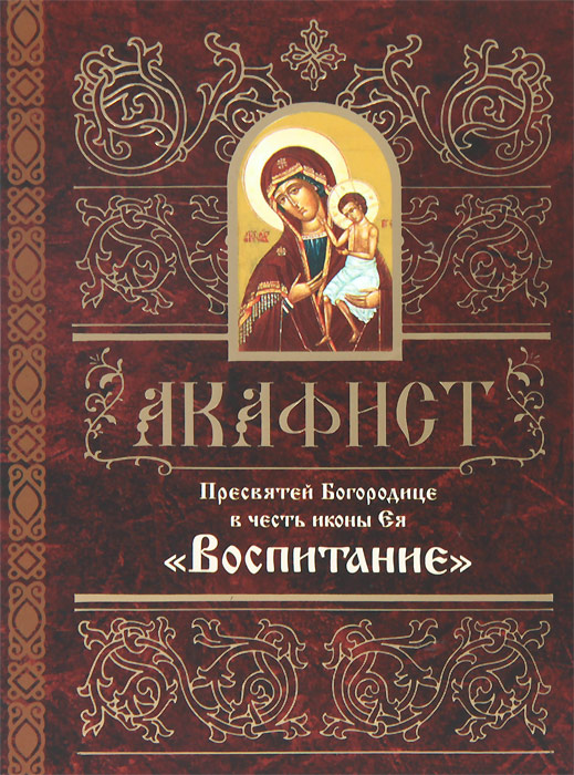 Акафист Пресвятой Богородице в честь иконы Ея Воспитание